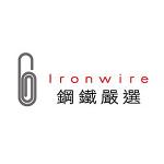 Ironwire 鋼鐵嚴選優惠碼