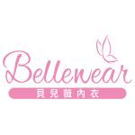 Bellewear 貝兒薇內衣優惠碼
