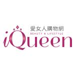 iQueen愛女人購物網優惠碼