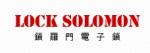 LOCK SOLOMON 鎖羅門電子鎖優惠碼